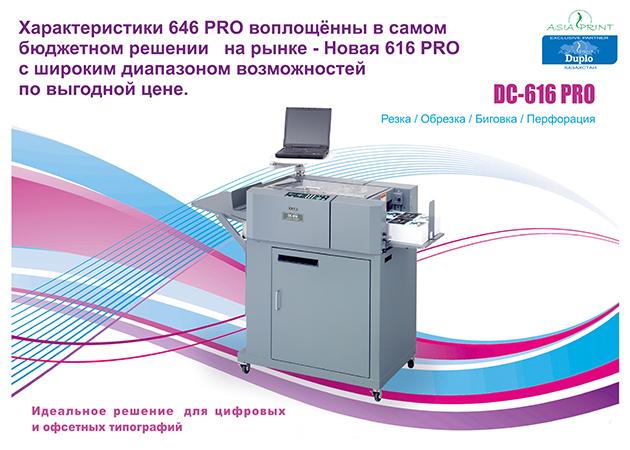 DC-616 PRO