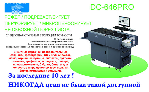 DC-646PRO