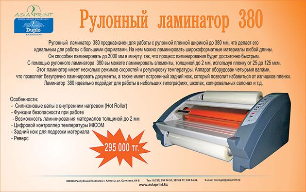 Рулонный ламинатор 380